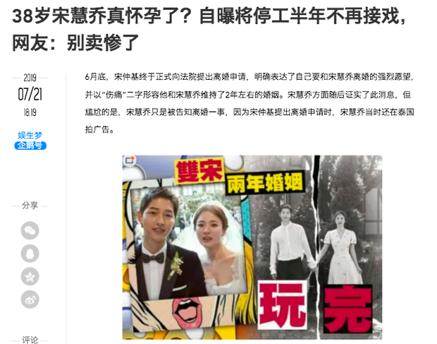 Nghi ngờ việc Song Hye Kyo quyết định nghỉ ngơi hết năm nay là vì đang mang thai - Ảnh 2.