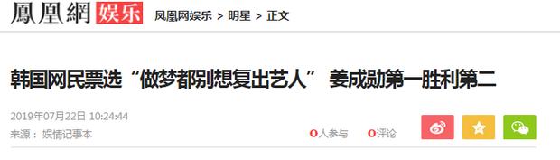 Knet bình chọn Những nghệ sĩ nằm mơ cũng đừng nghĩ đến comeback: Seungri, Jung Joon Young vẫn thua tiền bối - Ảnh 1.