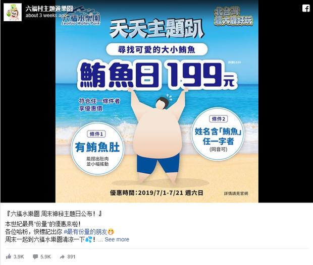 Giảm giá 67% cho các anh trai có bụng ông Địa, công viên nước Đài Loan gây tranh cãi lớn vì cổ súy đàn ông béo phì - Ảnh 1.