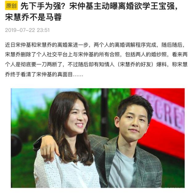 Song Joong Ki đang học tập Ảnh đế bị cắm sừng khi chủ động ly hôn, nhưng Song Hye Kyo chẳng phải người vợ bội bạc - Ảnh 1.