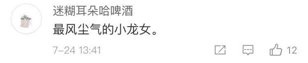 Nghe tin Trương Hinh Dư đóng Tiểu Long Nữ bản điện ảnh, netizen mỉa mai: Tôi thà xem Cô Cô đùi gà của Trần Nghiên Hy còn hơn! - Ảnh 6.