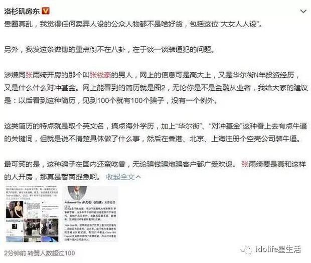 Lại thêm mỹ nhân bị đại gia rởm lừa hôn: Siêu mẫu gốc Việt Lạc Cơ Nhi kết hôn với CEO phá sản hậu ly hôn Lê Minh - Ảnh 9.