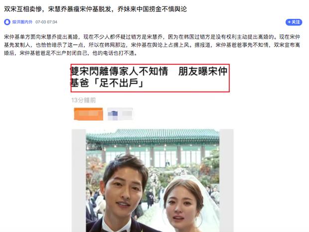 Truyền thông Trung nghi ngờ Song Hye Kyo gầy rộc, Song Joong Ki rụng tóc xơ xác là chiêu trò khơi gợi lòng thương của cặp đôi - Ảnh 4.