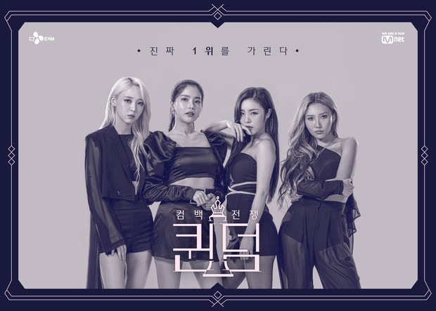 MAMAMOO, Park Bom... gây tranh cãi khi tham gia show mới: Cuộc chiến giữa các nhóm nữ hay fandom? - Ảnh 4.