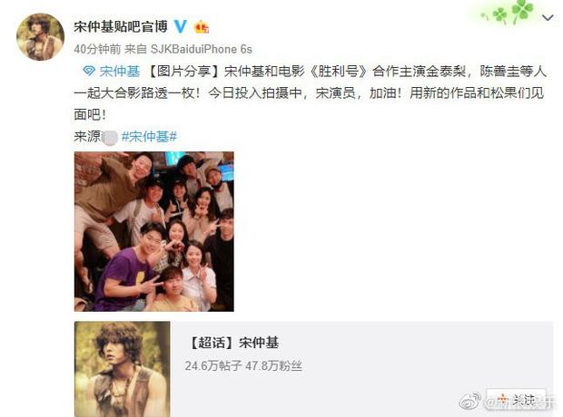 Sự thật về bức ảnh Song Joong Ki tươi tắn, lần đầu xuất hiện sau ly hôn với Song Hye Kyo  - Ảnh 1.