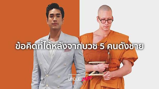Dàn nam thần Thái siêu hot xuống tóc đi tu báo hiếu cha mẹ: Thay đổi ngoạn mục, gây sốt vì ngoại hình tự nhiên - Ảnh 14.