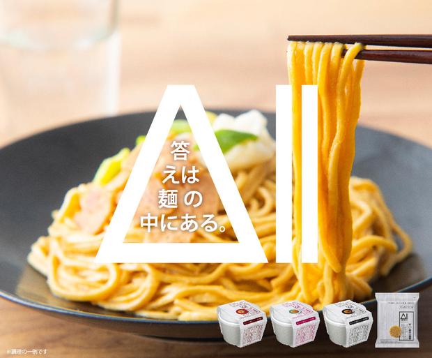 Ai nói mì ăn liền thiếu lành mạnh? Nhật Bản phát minh món mì ăn liền đủ dưỡng chất chẳng thua kém cơm canh nhà làm đây - Ảnh 2.