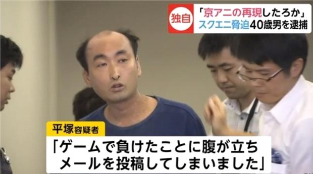 Cay cú vì game, người đàn ông Nhật gửi email đe dọa đốt trụ sở của Square Enix - Ảnh 2.
