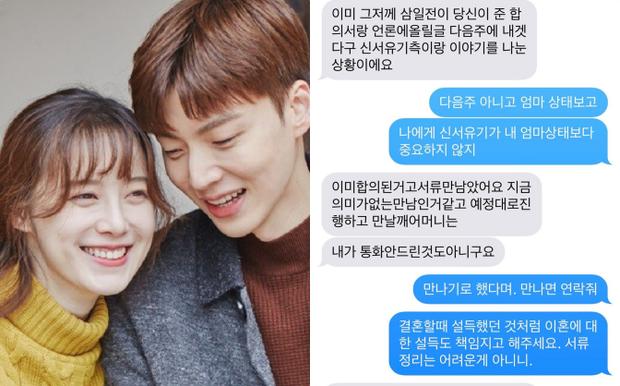5 điểm bất thường trong vụ ly hôn chấn động của Goo Hye Sun: Từ lời ám chỉ, ảnh cắm sừng đến động thái của Ahn Jae Hyun - Ảnh 9.
