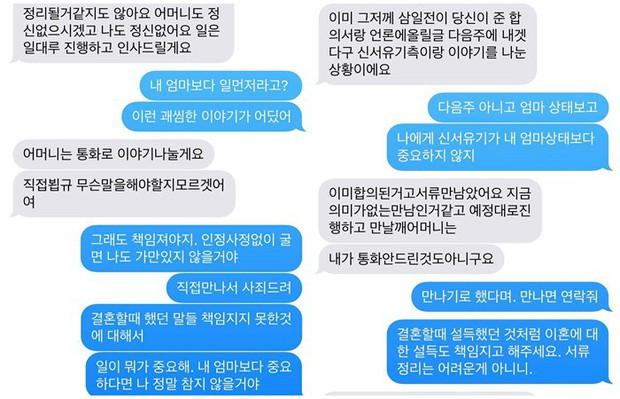 Phim mới của chồng trẻ quốc dân Ahn Jae Hyun có nguy cơ bể kèo vì scandal ly hôn với Goo Hye Sun? - Ảnh 3.