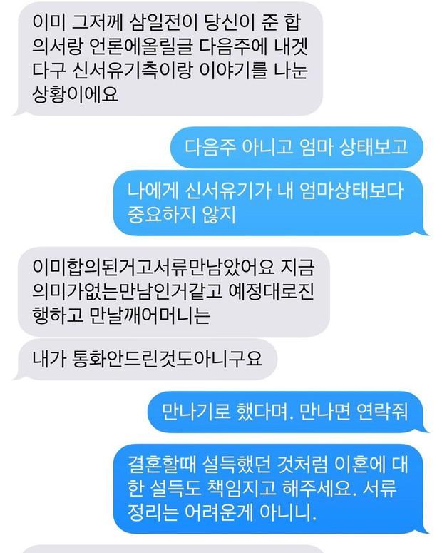 Goo Hye Sun công bố loạt tin nhắn về vụ ly hôn: Nếu anh nói công việc quan trọng hơn mẹ em, em sẽ không do dự nữa - Ảnh 4.