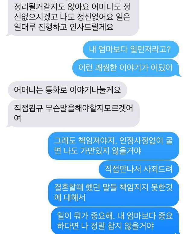 Goo Hye Sun công bố loạt tin nhắn về vụ ly hôn: Nếu anh nói công việc quan trọng hơn mẹ em, em sẽ không do dự nữa - Ảnh 3.