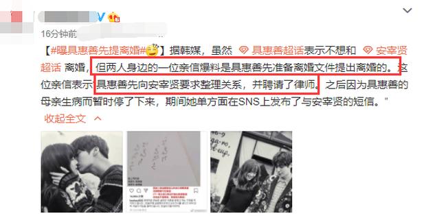 Bạn thân tiết lộ gây sốc: Chính Goo Hye Sun là người chủ động ly hôn trước, cố tình hướng dư luận về phía Ahn Jae Hyun? - Ảnh 3.