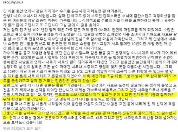 Lười như mỹ nam L của INFINITE: Đến viết thư rời nhóm cũng không có tâm, copy y chang thư của Seohyun (SNSD)! - Ảnh 4.