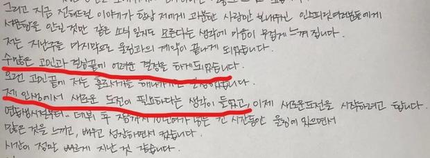 Lười như mỹ nam L của INFINITE: Đến viết thư rời nhóm cũng không có tâm, copy y chang thư của Seohyun (SNSD)! - Ảnh 5.