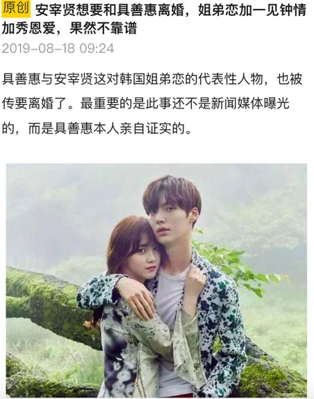 Goo Hye Sun - Ahn Jae Hyun: Tình chị em, yêu đương vội vàng, khoe mẽ tình cảm quá đà chính là 3 lý do gây ra đổ vỡ? - Ảnh 1.