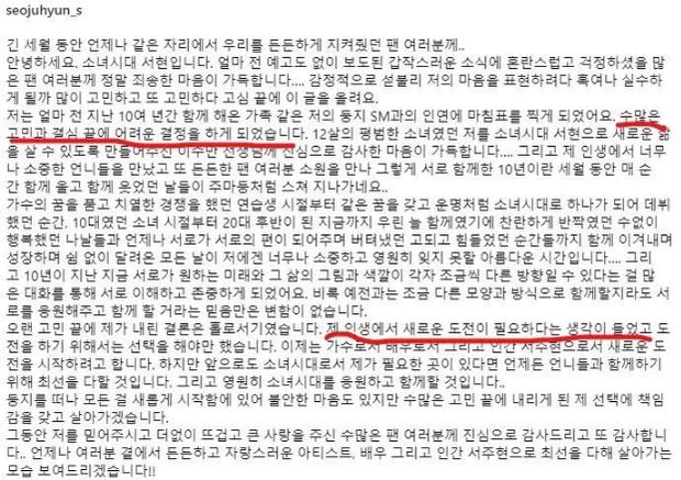 Lười như mỹ nam L của INFINITE: Đến viết thư rời nhóm cũng không có tâm, copy y chang thư của Seohyun (SNSD)! - Ảnh 6.