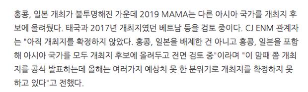 BTC lễ trao giải MAMA đang xem xét, khả năng rất cao sẽ một lần nữa về Việt Nam, cạ nhiệt cùng AAA 2019? - Ảnh 3.