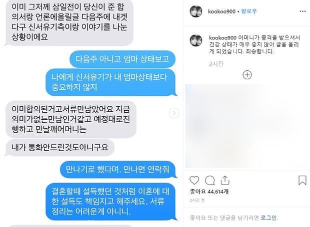 Kịch bản nào cho Goo Hye Sun và Ahn Jae Hyun hậu ly hôn: Dư luận đứng về phía ai và sự nghiệp ra sao? - Ảnh 6.