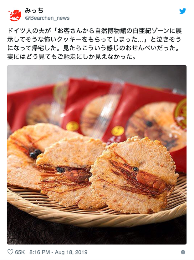 Người nước ngoài sợ phát khóc khi nhận món đặc sản trông như hoá thạch của Nhật Bản - Ảnh 1.