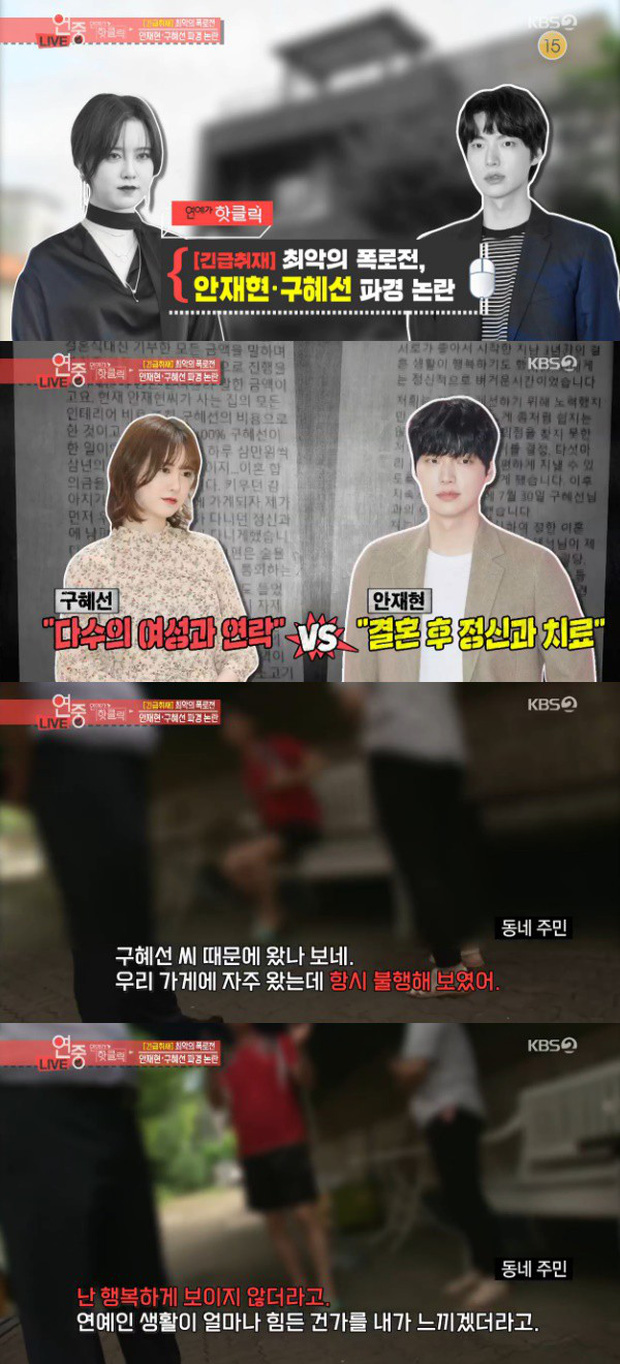 Hàng xóm tiết lộ cuộc sống hôn nhân của vợ chồng Goo Hye Sun: Cô ấy trông tội lắm, họ trái ngược hẳn nhau - Ảnh 1.