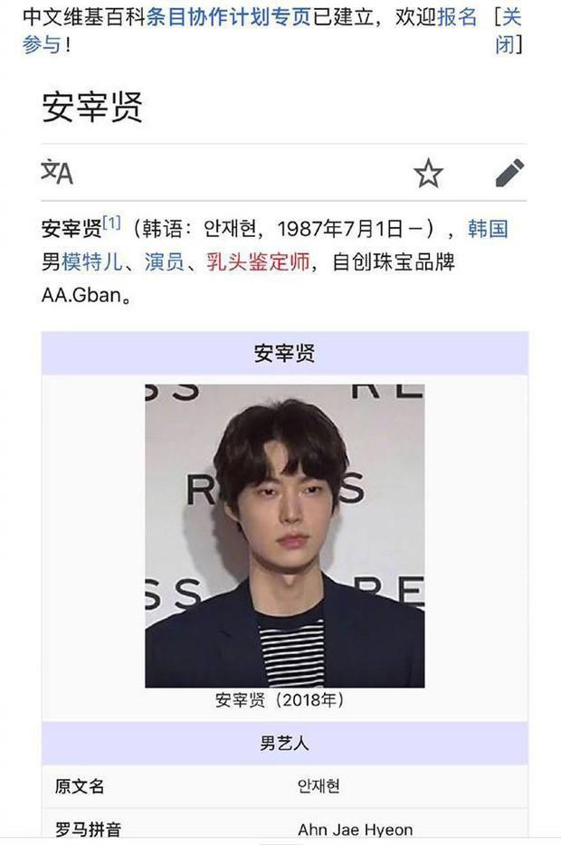 Ahn Jae Hyun đối mặt với thời kỳ tăm tối nhất: Bị tẩy chay, phải đi vay tiền, đến lúc hối hận vì đánh mất Goo Hye Sun? - Ảnh 4.