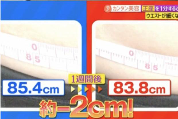 Chuyên gia Nhật Bản chia sẻ cách ngồi buổi sáng giúp giảm 2cm vòng eo sau 7 ngày - Ảnh 1.