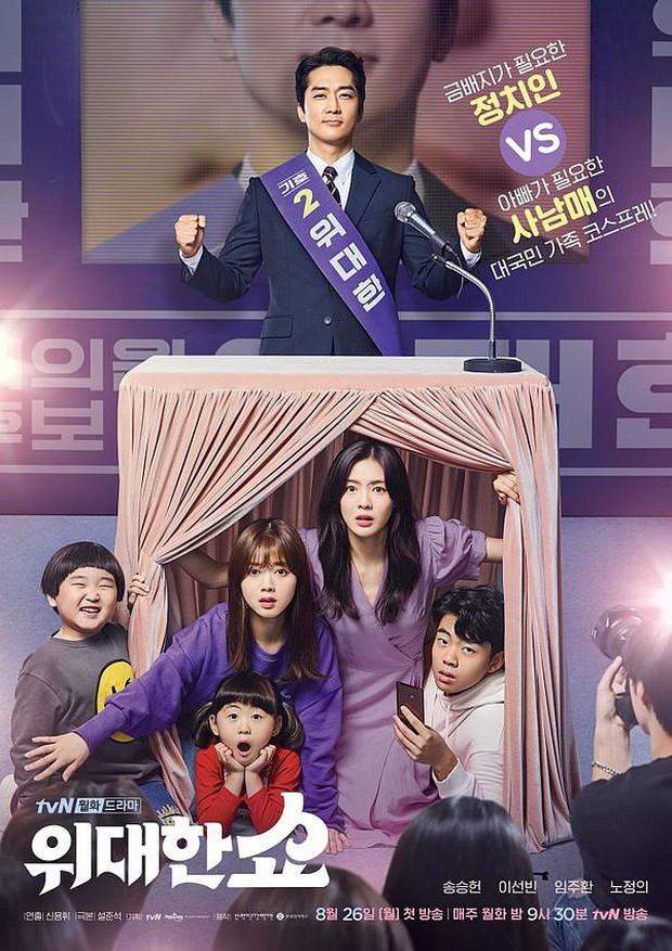 3 lý do phải xem liền The Great Show: Hươu cao cổ Kwang Soo ra mà xem người yêu cặp kè trai đẹp lắm múi này! - Ảnh 7.
