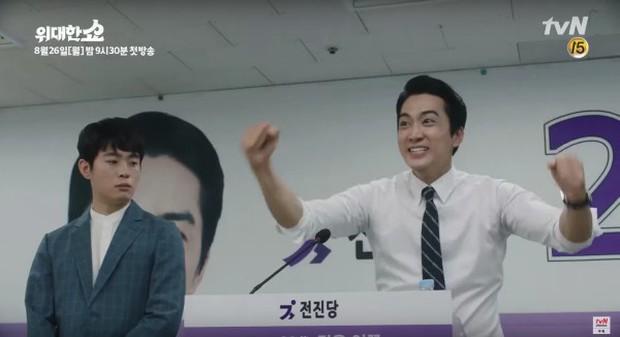 """Hậu Tổng Thống 60 Ngày đạt kỉ lục, Bi Rain """"đơn độc"""" không cứu nổi rating thảm hại phim Hàn đầu tuần! - Ảnh 6."""