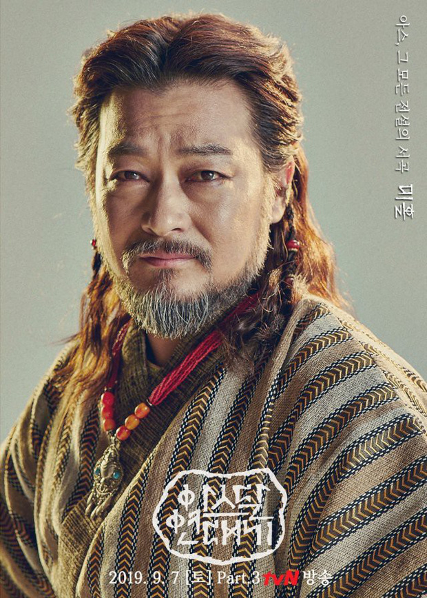 Hết mác Game Of Thrones châu Á, phim của Song Joong Ki chôm đặc sản bay màu của ENDGAME? - Ảnh 10.