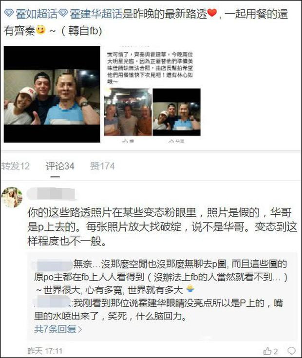 Có ai như Hoắc Kiến Hoa: Hiếm khi chụp ảnh thân mật với bà xã lại bị fan nghi là photoshop     - Ảnh 3.