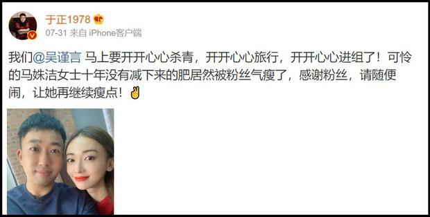 """2 cặp đôi màn ảnh được """"thuyền trưởng"""" Vu Chính đu đưa nhiệt tình, thách thức cả netizen làm gì được tui? - Ảnh 4."""