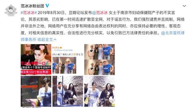 Biến căng giữa đêm: Rộ tin Phạm Băng Băng bí mật sinh con ở Nam Kinh và thái độ gay gắt của netizen - Ảnh 6.