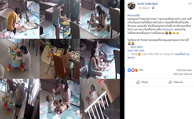 Nhìn thấy vợ chăm con nhỏ qua CCTV, người đàn ông mới hiểu được nỗi vất vả của bà xã và có vài dòng chia sẻ gây bão MXH - Ảnh 1.