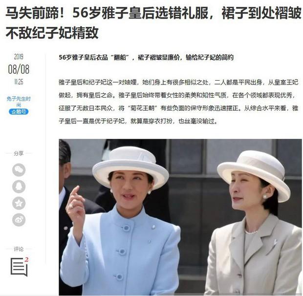 Sánh bước cùng em dâu, Hoàng hậu Masako bị báo Trung chỉ ra lỗi thời trang khiến bà thiếu tinh tế hơn hẳn - Ảnh 8.