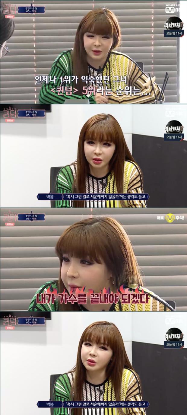 Park Bom nghĩ đến chuyện từ bỏ làm ca sĩ khi bị xếp hạng thua cả đàn em trong show mới - Ảnh 1.