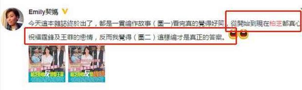 Tạ Đình Phong trả 300 tỷ đồng đòi quyền nuôi 2 con nhưng Trương Bá Chi cự tuyệt, cấm anh hẹn hò với Vương Phi? - Ảnh 2.