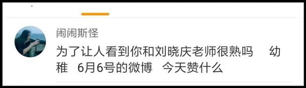 Tru Tiên bị nhà sáng lập Cây Chổi Vàng chê bai, fan Tiêu Chiến tràn vào tận sào huyệt khẩu nghiệp làm ra nhẽ! - Ảnh 6.