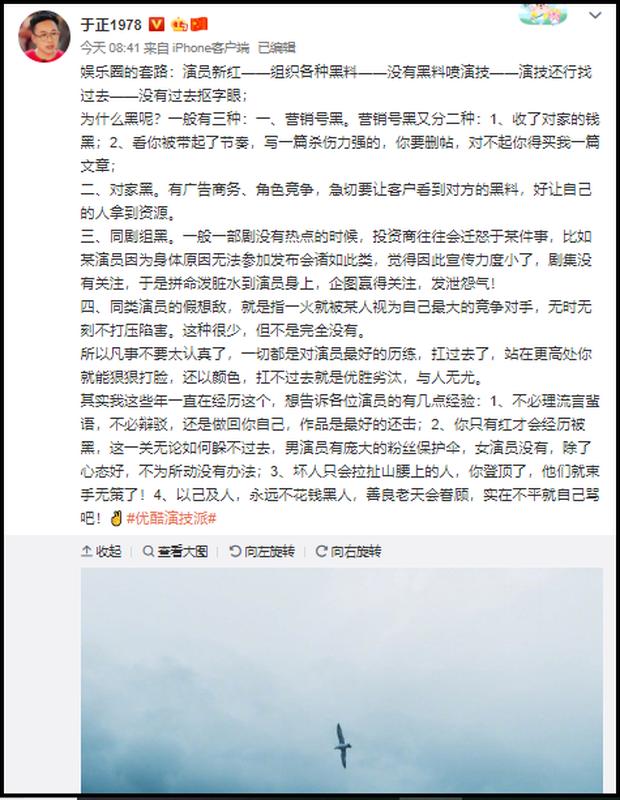 Đăng bài bảo vệ diễn viên, Vu Chính được netizen giải nghiệp: Lâu lâu mới thấy biên kịch vàng nói lời kim cương! - Ảnh 2.