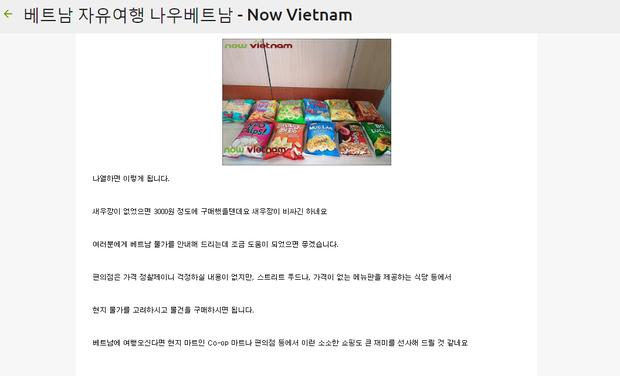 Mấy món ngon này ở Hàn chẳng thiếu, nhưng người ta cứ đổ xô sang… Việt Nam để mua - Ảnh 9.