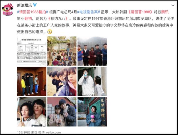 Kính thưa các loại tin đồn về Reply 1998 bản Trung: Nam chính gọi tên Lưu Hạo Nhiên hay em trai Phạm Băng Băng? - Ảnh 2.