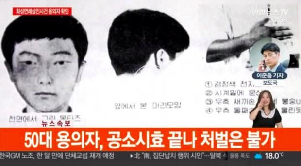 Sau 33 năm cảnh sát mới tìm ra kẻ sát nhân máu lạnh sát hại 10 phụ nữ, từng là nguyên mẫu bộ phim Hồi ức kẻ sát nhân nổi tiếng - Ảnh 1.