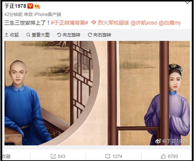 """Vu Chính đang """"thai nghén"""" dự án remake phim kinh điển, Hứa Khải và Bạch Lộc hợp tác lần thứ 3? - Ảnh 1."""