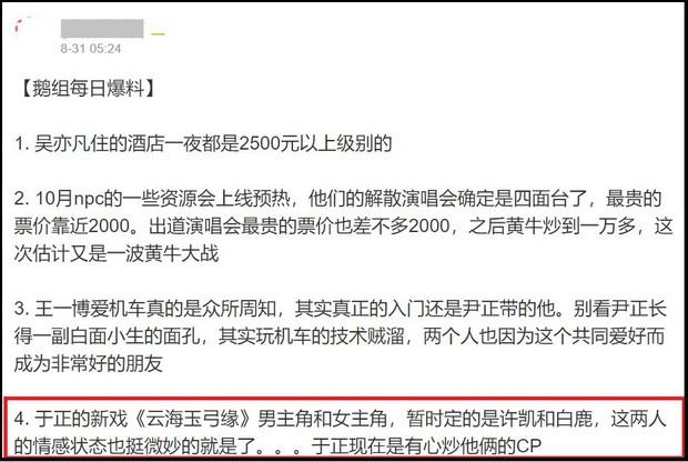 """Vu Chính đang """"thai nghén"""" dự án remake phim kinh điển, Hứa Khải và Bạch Lộc hợp tác lần thứ 3? - Ảnh 3."""