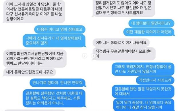 Phụ nữ yêu như Goo Hye Sun: Dám yêu dám hận, cạn tình khi bị phản bội và từng bước đẩy chồng xuống hố sâu địa ngục - Ảnh 8.