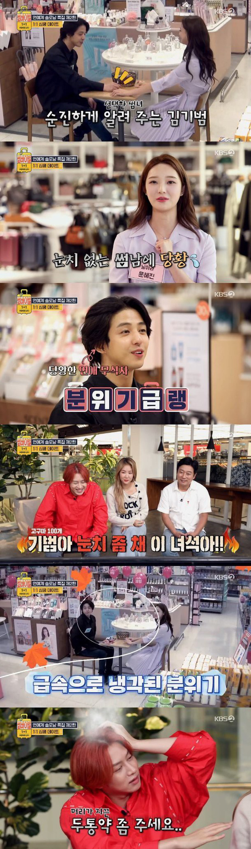 Heechul hỏi xin thuốc nhức đầu vì phát chán khi xem cựu thành viên Super Junior hẹn hò - Ảnh 1.