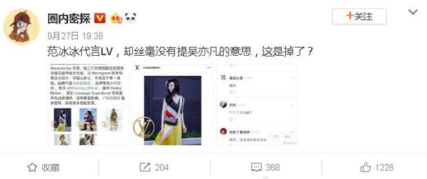 """Nhận Phạm Băng Băng là người đại diện, Louis Vuitton Trung Quốc bị """"ném đá"""" tơi tả, Ngô Diệc Phàm bỗng bị réo tên - Ảnh 5."""