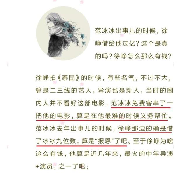 Phạm Băng Băng quay trở lại showbiz được là nhờ 1 nhân vật đặc biệt giúp đỡ, cho vay tới 325 tỷ đồng - Ảnh 4.
