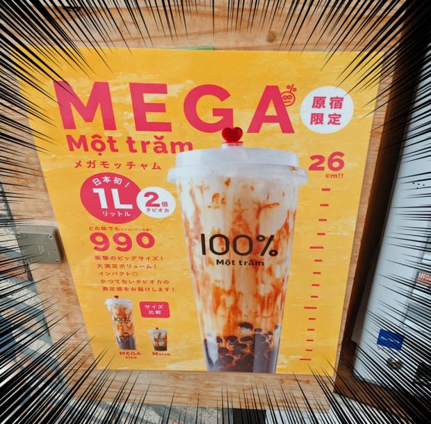 """Trà sữa Việt lại gây sốt ở Nhật với size """"siêu to khổng lồ"""", food blogger nổi tiếng cũng phải tò mò đi review - Ảnh 2."""