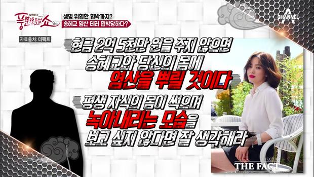 Chuyện hot trở lại sau 14 năm: Song Hye Kyo và mẹ từng bị dọa tạt axit, tống tiền 5 tỉ, danh tính thủ phạm gây bất ngờ - Ảnh 2.